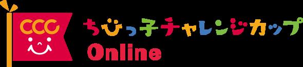 ちびっ子チャレンジカップ 2020 Online