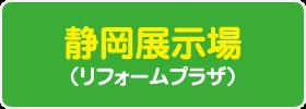 静岡展示場