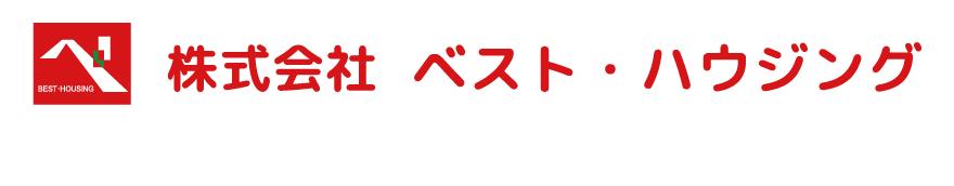 株式会社ベストハウジング 静岡県浜松市中区泉1-7-17