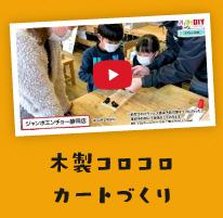 木製コロコロカートづくり動画