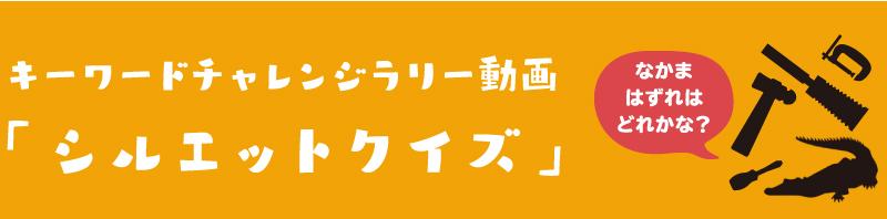 キーワードチャレンジラリー動画「シルエットクイズ」