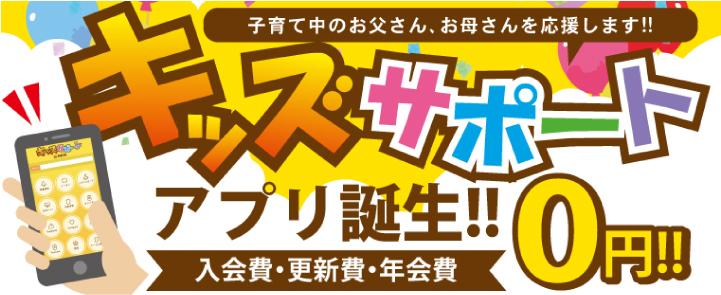 キッズサポートアプリ 入会費・更新費・年会費0円